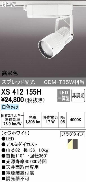 オーデリック スポットライト 【XS 412 155H】【XS412155H】 【沖縄・北海道・離島は送料別途】