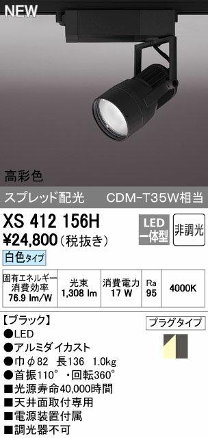 オーデリック スポットライト 【XS 412 156H】【XS412156H】 【沖縄・北海道・離島は送料別途】