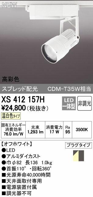 オーデリック スポットライト 【XS 412 157H】【XS412157H】 【沖縄・北海道・離島は送料別途】