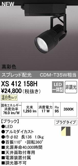 オーデリック スポットライト 【XS 412 158H】【XS412158H】 【沖縄・北海道・離島は送料別途】