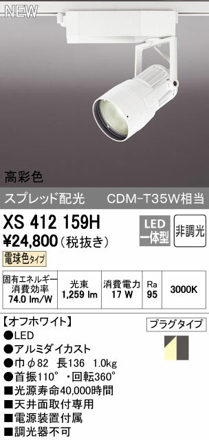 オーデリック スポットライト 【XS 412 159H】【XS412159H】 【沖縄・北海道・離島は送料別途】