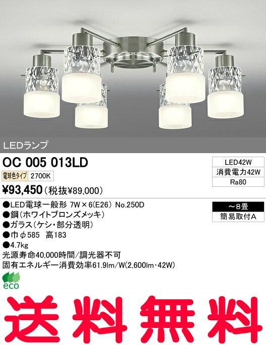 オーデリック インテリアライト シャンデリア 【OC 005 013LD】 OC005013LD