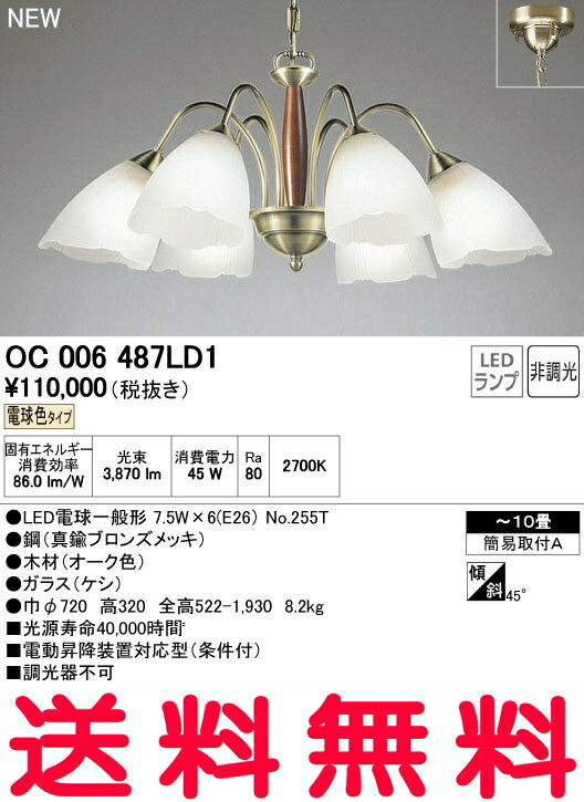 オーデリック シャンデリア 【OC 006 487LD1】【OC006487LD1】 【RCP】