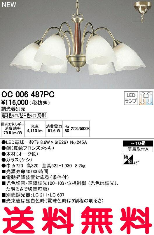 オーデリック シャンデリア 【OC 006 487PC】【OC006487PC】 【RCP】