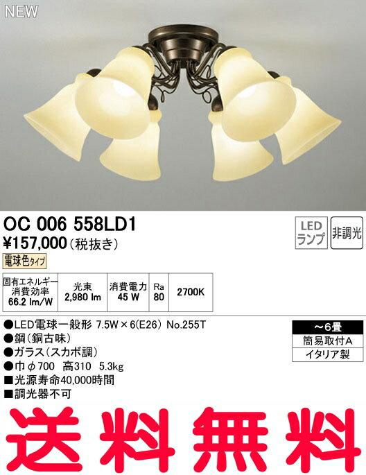 オーデリック シャンデリア 【OC 006 558LD1】【OC006558LD1】