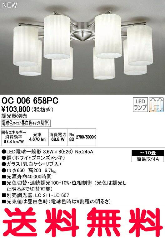 オーデリック シャンデリア 【OC 006 658PC】【OC006658PC】 【RCP】
