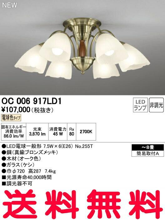 オーデリック シャンデリア 【OC 006 917LD1】【OC006917LD1】