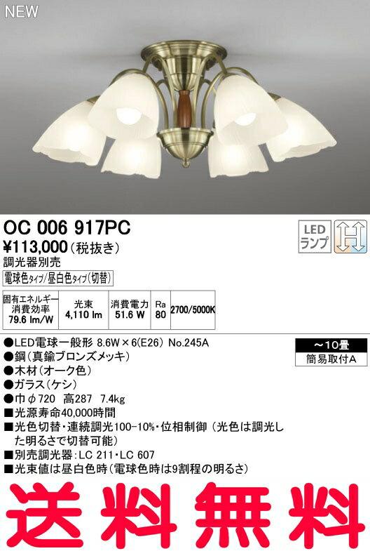 オーデリック シャンデリア 【OC 006 917PC】【OC006917PC】