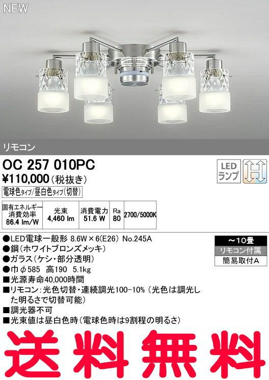 オーデリック シャンデリア 【OC 257 010PC】【OC257010PC】 【RCP】