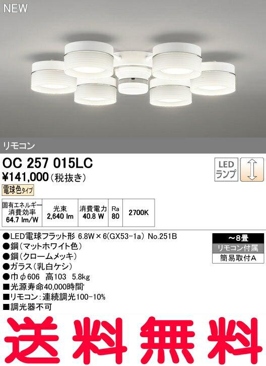 オーデリック シャンデリア 【OC 257 015LC】【OC257015LC】