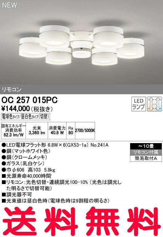オーデリック シャンデリア 【OC 257 015PC】【OC257015PC】