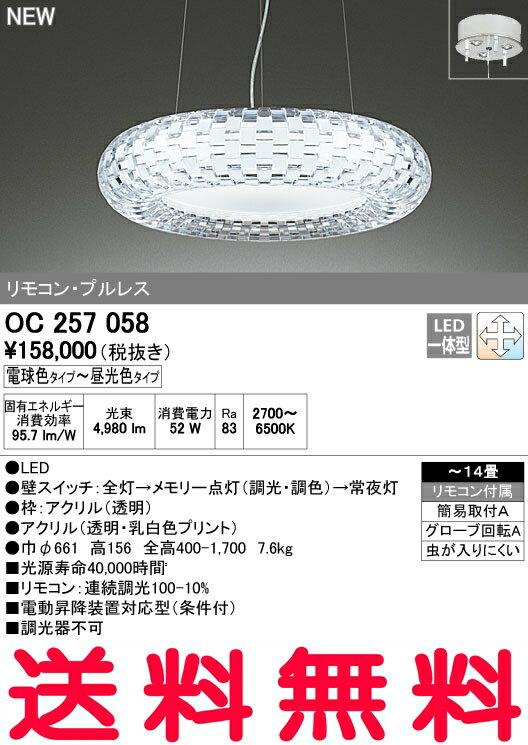 オーデリック シャンデリア 【OC 257 058】【OC257058】