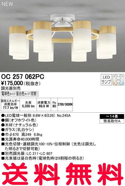 オーデリック シャンデリア 【OC 257 062PC】【OC257062PC】