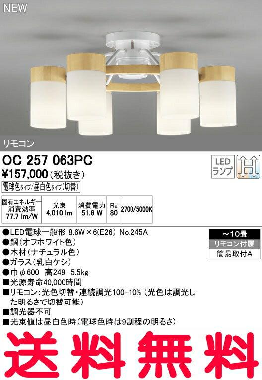 オーデリック シャンデリア 【OC 257 063PC】【OC257063PC】