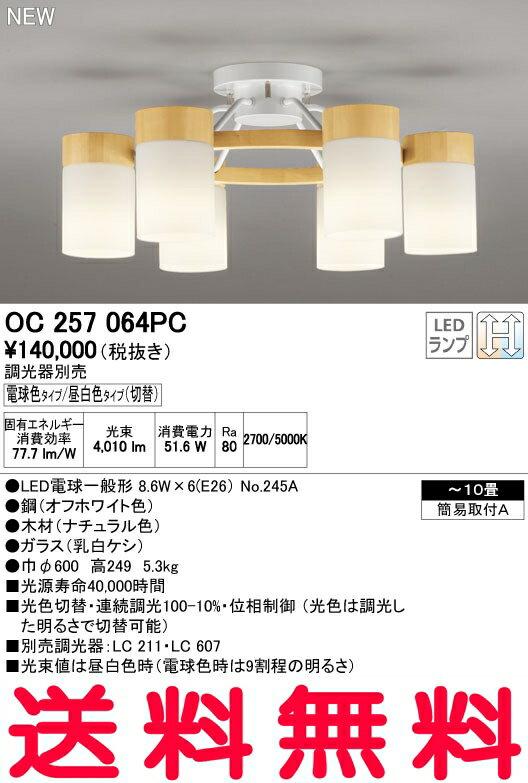 オーデリック シャンデリア 【OC 257 064PC】【OC257064PC】 【RCP】