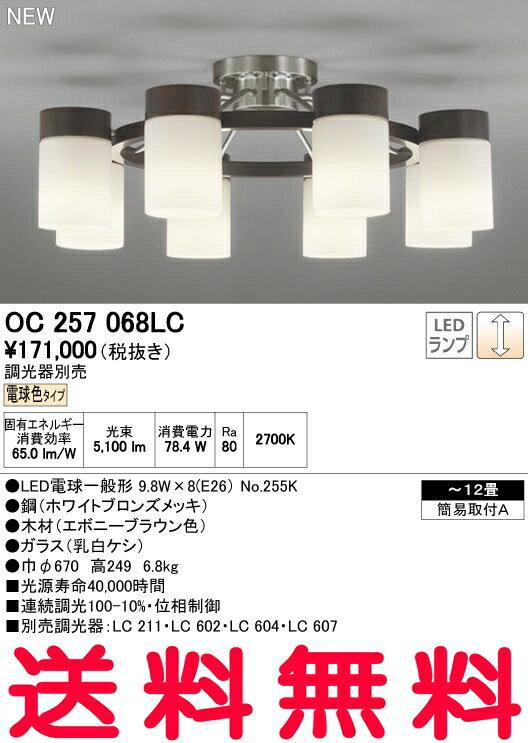 オーデリック シャンデリア 【OC 257 068LC】【OC257068LC】