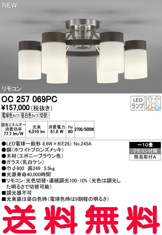 オーデリック シャンデリア 【OC 257 069PC】【OC257069PC】