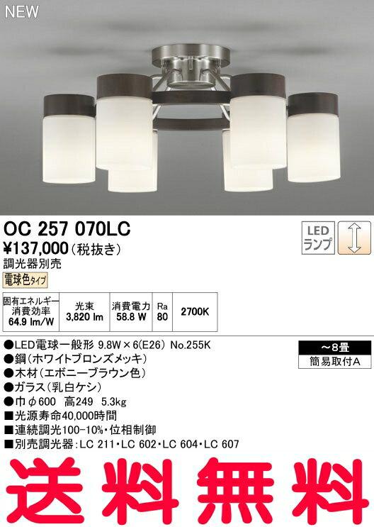 オーデリック シャンデリア 【OC 257 070LC】【OC257070LC】 【RCP】