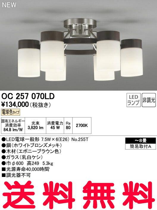 オーデリック シャンデリア 【OC 257 070LD】【OC257070LD】 【RCP】