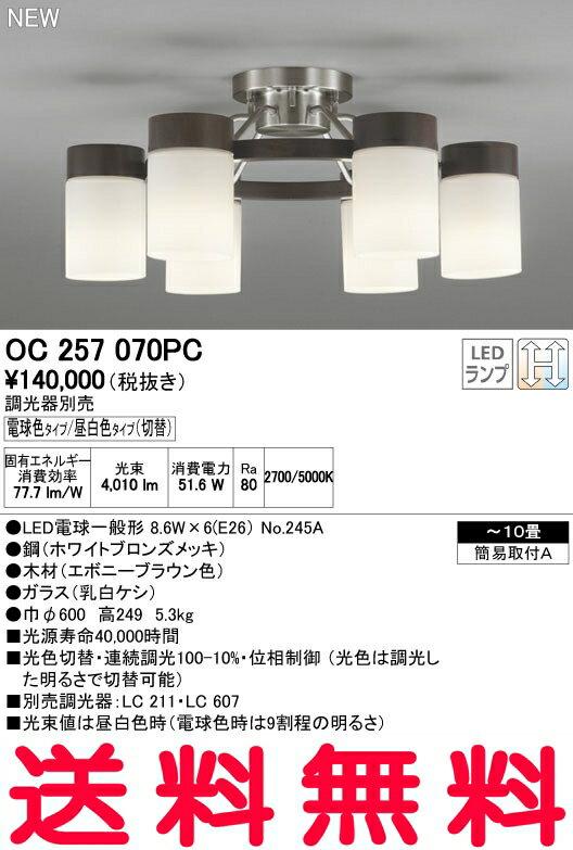 オーデリック シャンデリア 【OC 257 070PC】【OC257070PC】 【RCP】