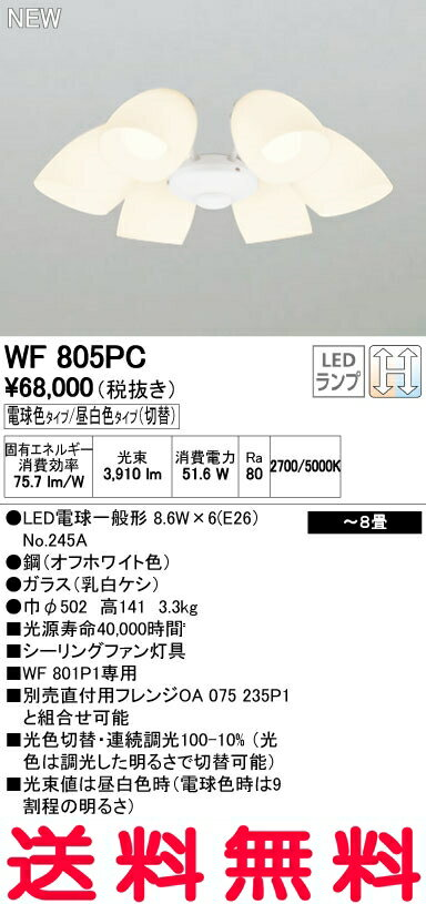オーデリック シーリングファン 【WF 805PC】【WF805PC】 【沖縄・北海道・離島は送料別途】