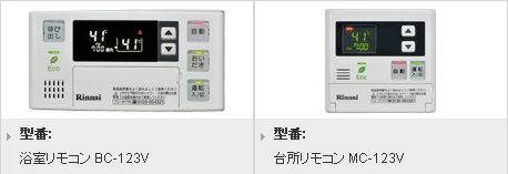 リンナイ 浴室リモコン 【BC-123V】 (部品コード:812-717-000)【RCP】