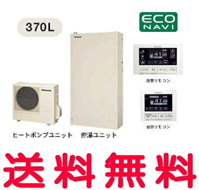 パナソニック エコキュート 370L 薄型フルオート WCシリーズ 【HE-W37CQS】 コミュニケーションリモコンセット【RCP】