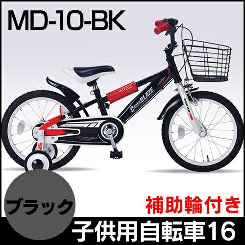 (ラストチャンス)My Pallas(マイパラス) 16インチ子供用自転車 MD-10-BK (ブラック) 補助輪 BMXタイプハンドル【送料無料!!】