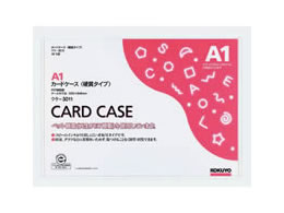 コクヨ/カードケース(硬質) 再生 A1 20枚/クケ-3011