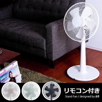 扇風機 送風機 リモコン スタンド式 かわいい おしゃれ おすすめ ±0 プラスマイナスゼロ サーキュレーター シンプル 省エネ ±0 プラスマイナスゼロ Stand Fan〔スタンドファン〕 ホワイト ブラウン ライトブルー 人気 かわいい おしゃれ
