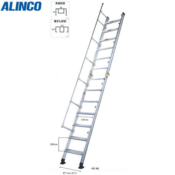 チャンスを逃さないように ALINCO(アルインコ):階段はしご HC-40