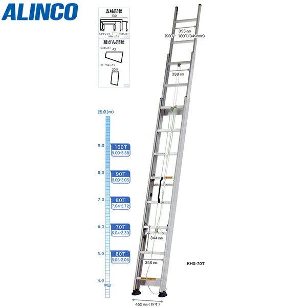 入手困難 ALINCO(アルインコ):3連はしご KHS-100T