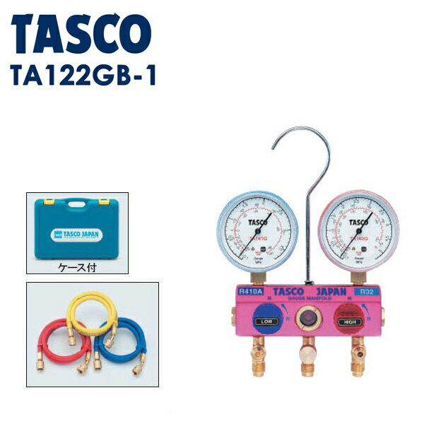 TASCO(タスコ):R410A、R32 ボールバルブ式ゲージマニホールドキット TA122GB-1