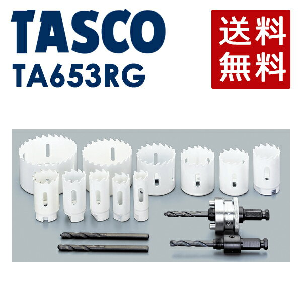 TASCO (タスコ):超硬チップホールソーセット(一般目的用) TA653RG