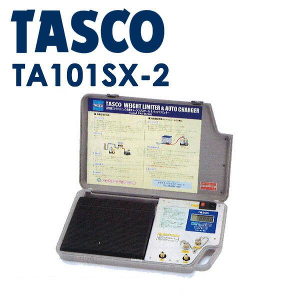 TASCO (タスコ):高精度エレクトロニック自動チャージングスケール&ウエイトリミッター(校正証明書、トレサビリティ、検査成績書付) TA101SX-2