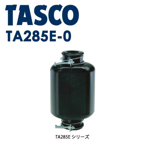 TASCO (タスコ):エアカットバルブ TA285E-5