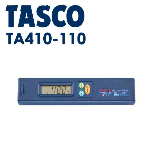 TASCO (タスコ):デジタル温度計本体(ケース付) TA410-110