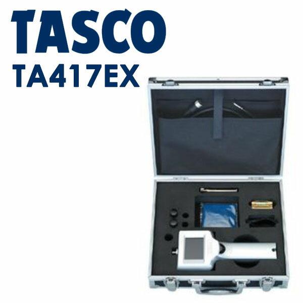 TASCO (タスコ):φ6mm カメラ付 フルセット TA417EX
