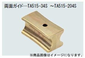 TASCO (タスコ):ベンダー用ガイド(3D・4Dシュー共用) (1″1/8、1″3/8) TA515-103S