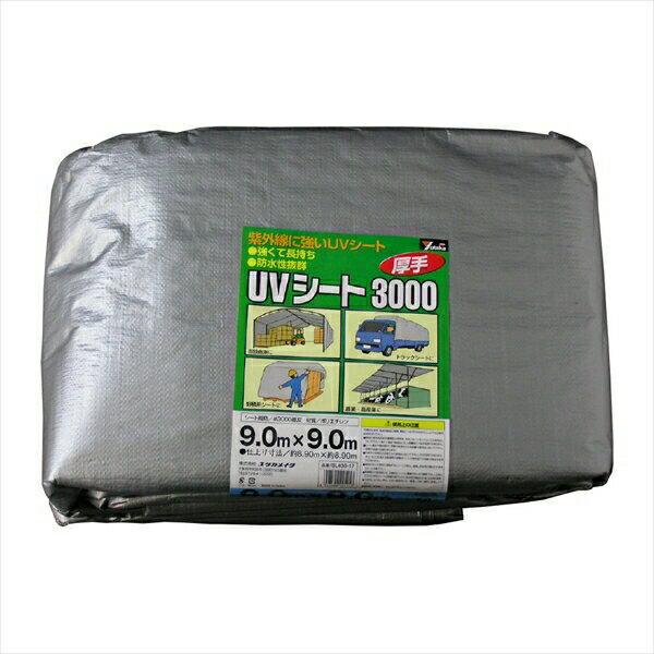 ユタカメイク:UVシルバーシート(#3000) 9.0m×9.0m SL#30-17 2490223017