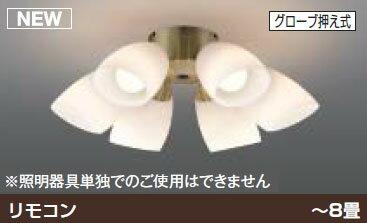 KOIZUMI(コイズミ照明):インテリアファン Sシリーズクラシカルタイプ専用灯具(LEDランプ×6) 乳白色消し aa40377l