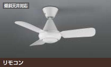 KOIZUMI(コイズミ照明):インテリアファン Lシリーズ本体 幅Ф900mm aee695093