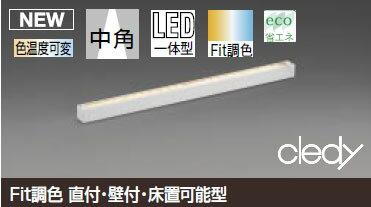 KOIZUMI(コイズミ照明):Fit調色LEDライン照明 中角タイプ al40593l