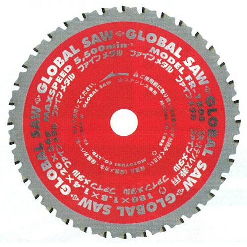 モトユキ:GLOBAL SAW 鉄・ステンレス兼用 FR-355S