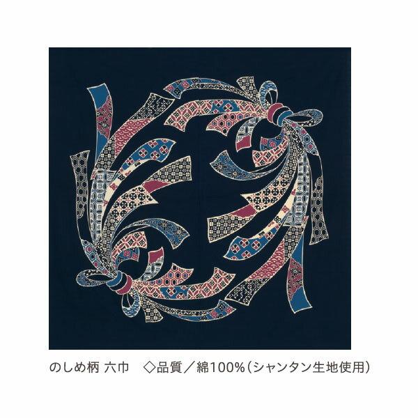 有職:古典ふろしき のしめ柄 (6号) 33-12