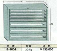 OS(大阪製罐):12型キャビネット 7段 12-1004