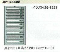 OS(大阪製罐):スタンダードキャビネット 11段 6-1224