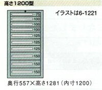 OS(大阪製罐):スタンダードキャビネット 11段 6-1225