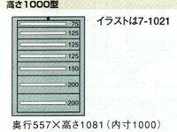 OS(大阪製罐):スタンダードキャビネット 10段 7-1024