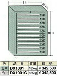 OS(大阪製罐):デラックスキャビネット(ライトグレー) 10段 DX1001G